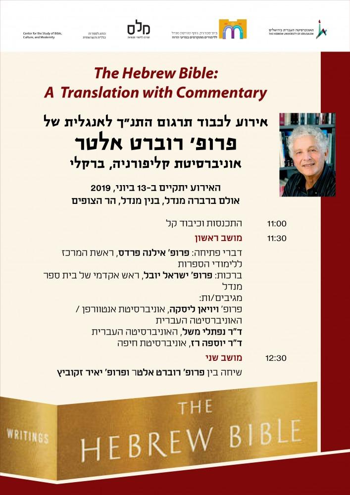 """אירוע לכבוד תרגום התנ""""ך לאנגלית של  פרופ' רוברט אלטר"""